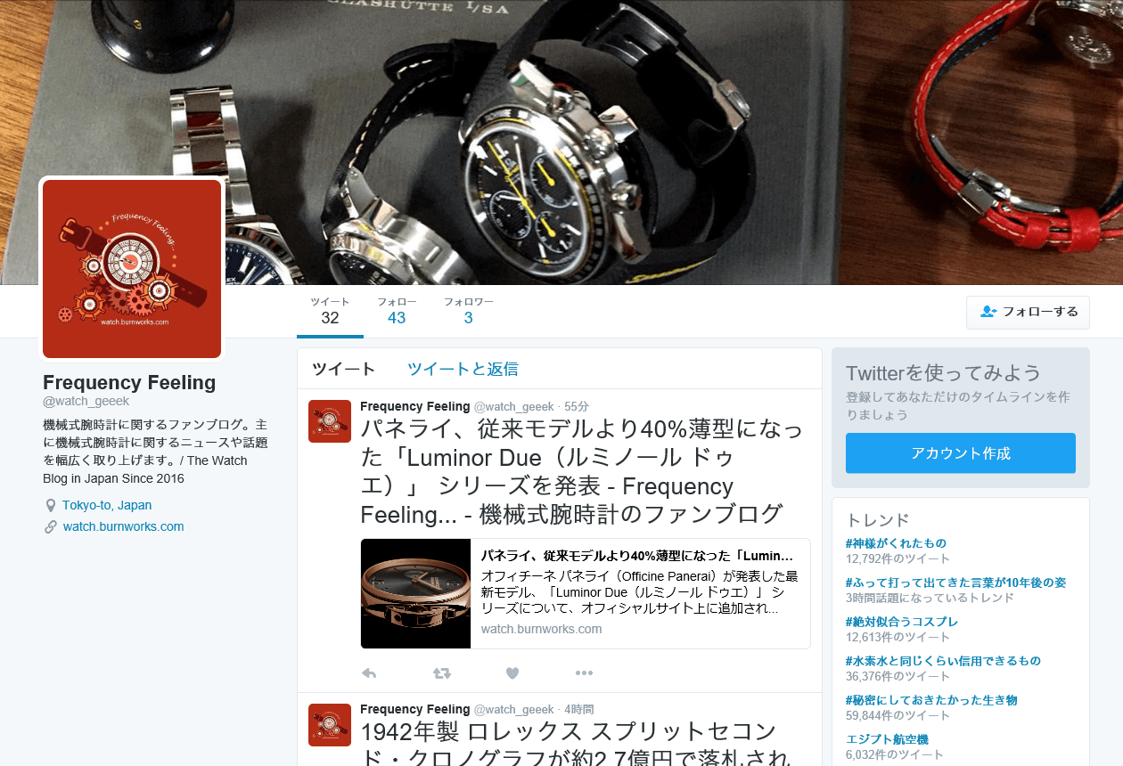 Frequency Feeling Twitter アカウント